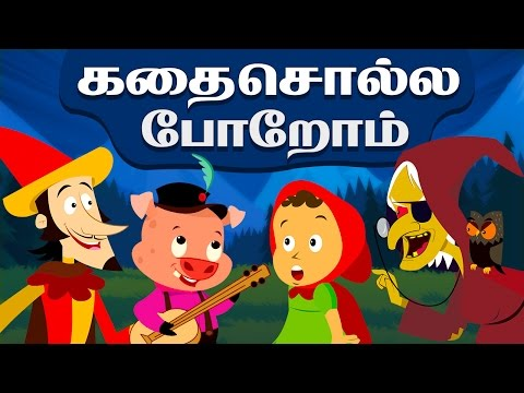 கதை சொல்ல போறோம் (Bedtime Stories in Tamil) | Magicbox Animation | Tamil Stories for Kids