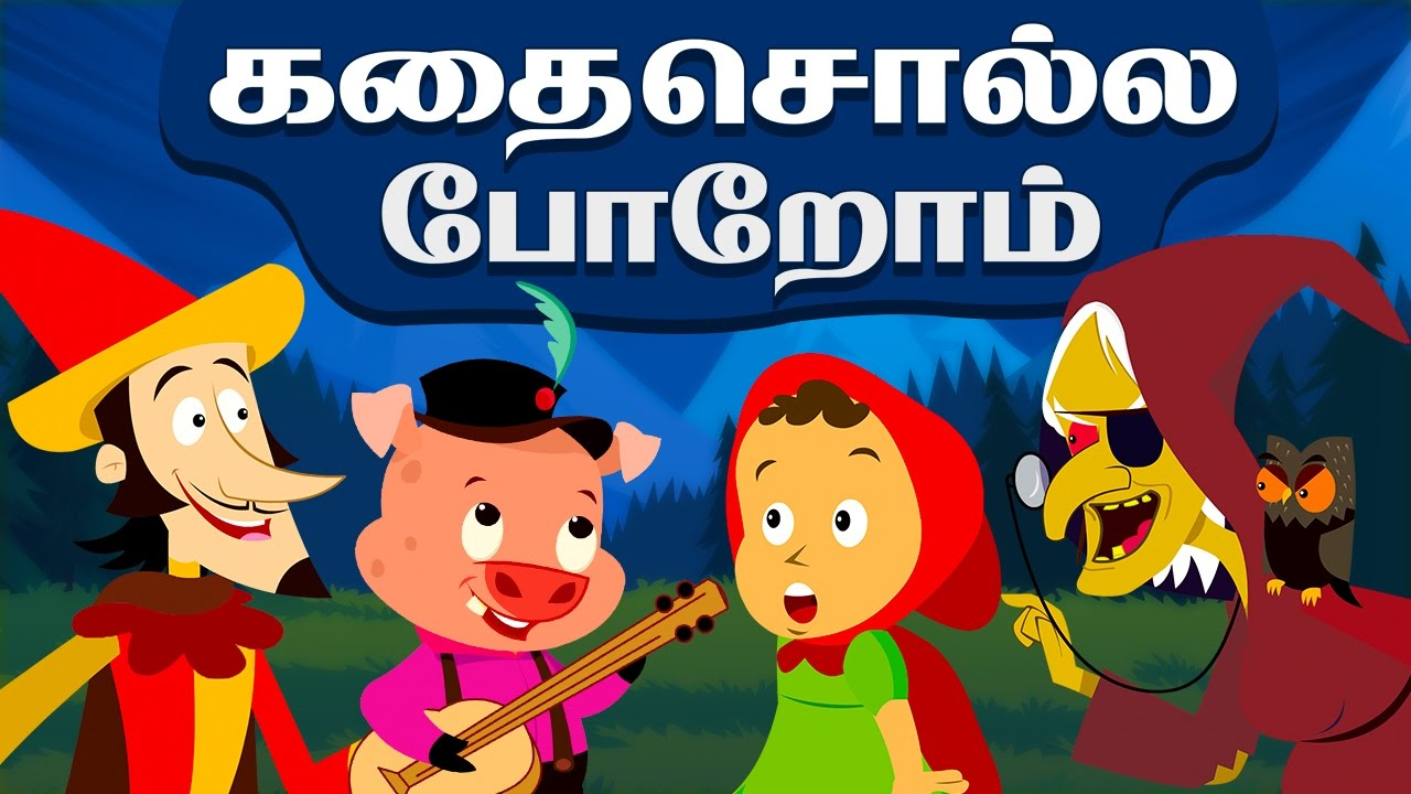 E Ae  E Ae A E Af   E Ae A E Af A E Ae B E Af D E Ae B  E Ae Aa E Af B E Ae B E Af B E Ae Ae E Af D Bedtime Stories In Tamil Magicbox Animation