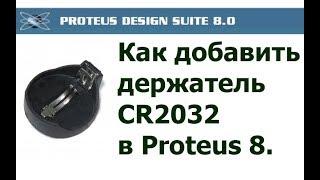 Как добавить держатель батарейки CR2032 в Proteus 8.