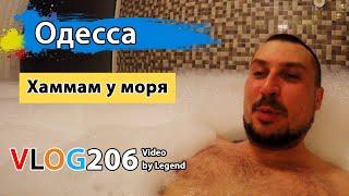 Одесский хаммам турецкая баня в отеле Skopeli обзор впечатления отзыв Глазами туриста