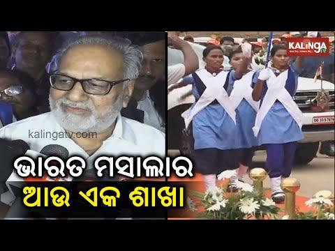 Odisha Governor Prof. Ganeshi Lal Inaugurates Bharat Masala's New Plant At Cuttack | Kalinga TV