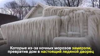 В Нью-Йорке из-за непогоды появился ледяной дом