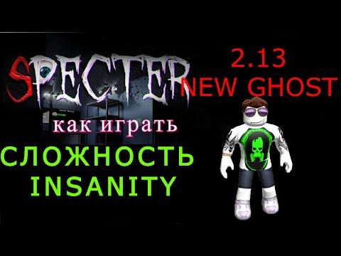 SPECTER ROBLOX, NEW GHOST, Спектер роблокс как играть, что делать. сложность INSANITY.
