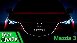Mazda 3: Тест драйв 2016 Без оглядки на прошлое.  Замер разгона до 100