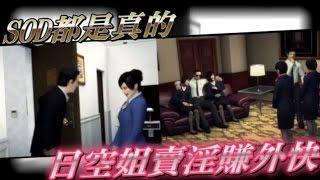SOD都是真的 日本空姐賣淫賺外快!