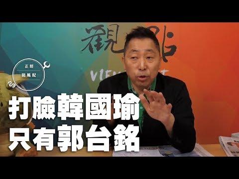 '19.04.15【觀點│正經龍鳳配】打臉韓國瑜只有郭台銘