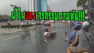 รวมอุบัติเหตุบนท้องถนน #3 (ขับขี่อย่างมีสตินะครับ)