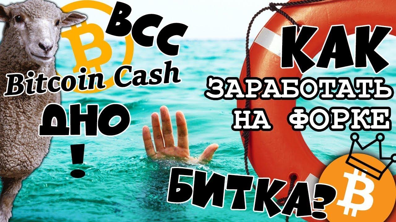 Криптовалюта Bitcoin Cash ( BCH )  дорога на дно... Как заработать сверх прибыль на форке биткоина?