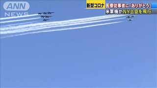 NY州の上空に12の米軍機が・・・医療従事者らにエール(20/04/29)