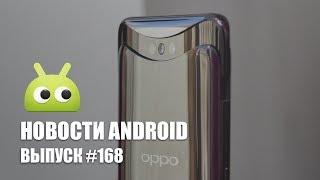 Новости Android #168: очередное обновление Google Play и Oppo Find X