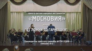 Оркестр русских народных инструментов «Московия»