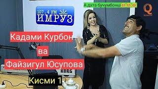 Барномаи Шоми руз бо Иштироки Кадами Курбон Файзигул Юсупова кисми 1