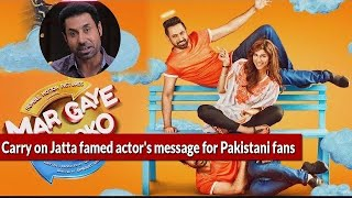 Carry on Jatta famed actor's message for Pakistani fans | Entertainment Pakistan | Binnu Dhillon |
