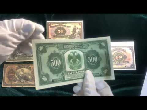 Редкие банкноты России 1918-1919 года # Американская печать