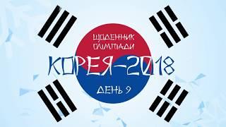 КОРЕЯ-2018. Дневник Олимпиады. День 9