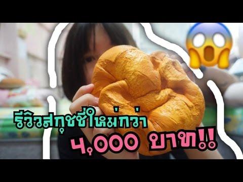 รีวิวสกุชชี่ใหม่กว่า 4,000 บาท!!😱💕   เป๋าตังค์แฟบ😓