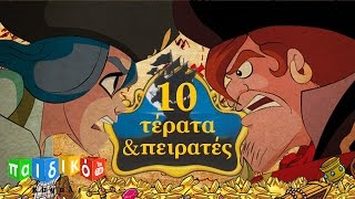 Τέρατα & Πειρατές - παιδική σειρά -- επεισόδιο 10 | Terata & Peirates - paidiki seira