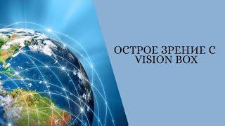 Как сохранить острое зрение в век высоких технологий?