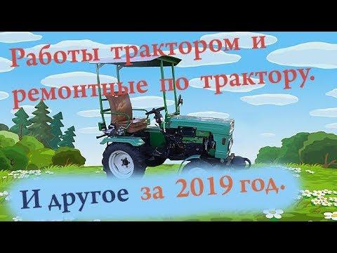 Вспоминая сезон 2019.  Дайджест.