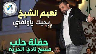 Naeim Alsheikh - ALEPPO -Bhebak Ya Wilfi  / نعيم الشيخ - بحبك ياولفي - حفلة حلب