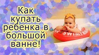 Как купать ребенка в большой ванне после 6 месяцев. Круг Swimtrainer