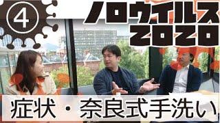 【ノロウイルス勉強会2020】第四話 症状・手洗い