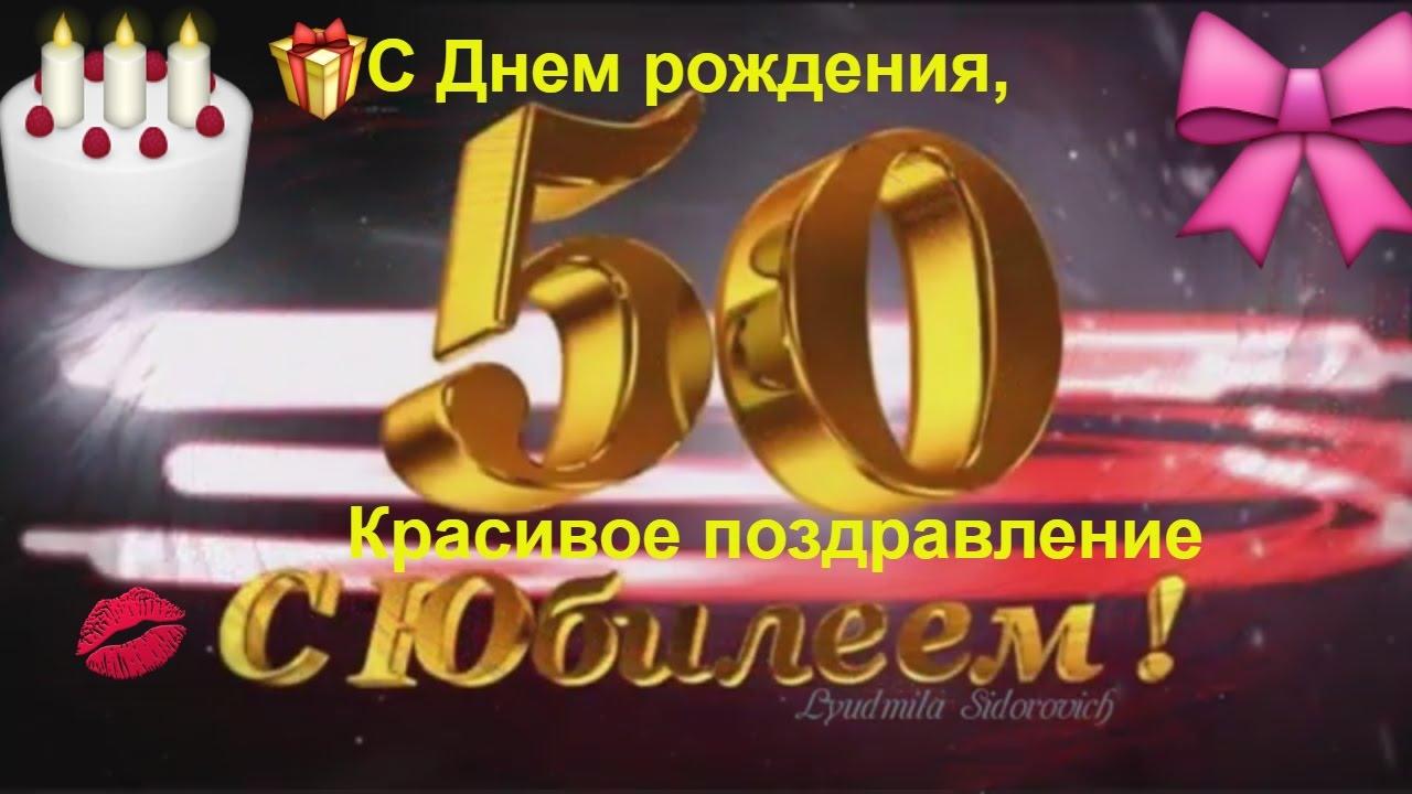 #Юбилей 50, #Красивое поздравление с #Днем рождения в #50 ...
