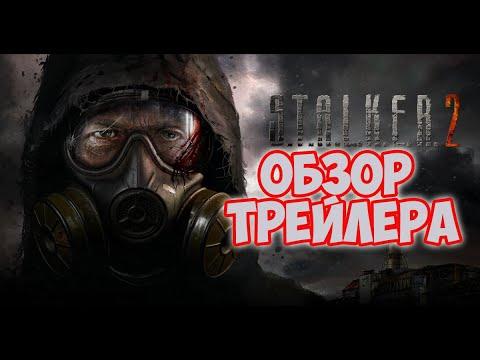 STALKER 2 ОБЗОР НОВОГО ТРЕЙЛЕРА