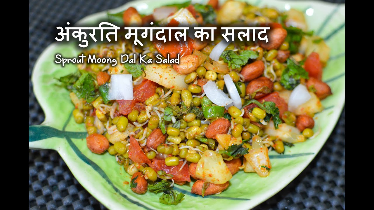 sprout moong dal ka sprout moong dal ka salad recipe hindi by chef shaheen youtube forumfinder Images