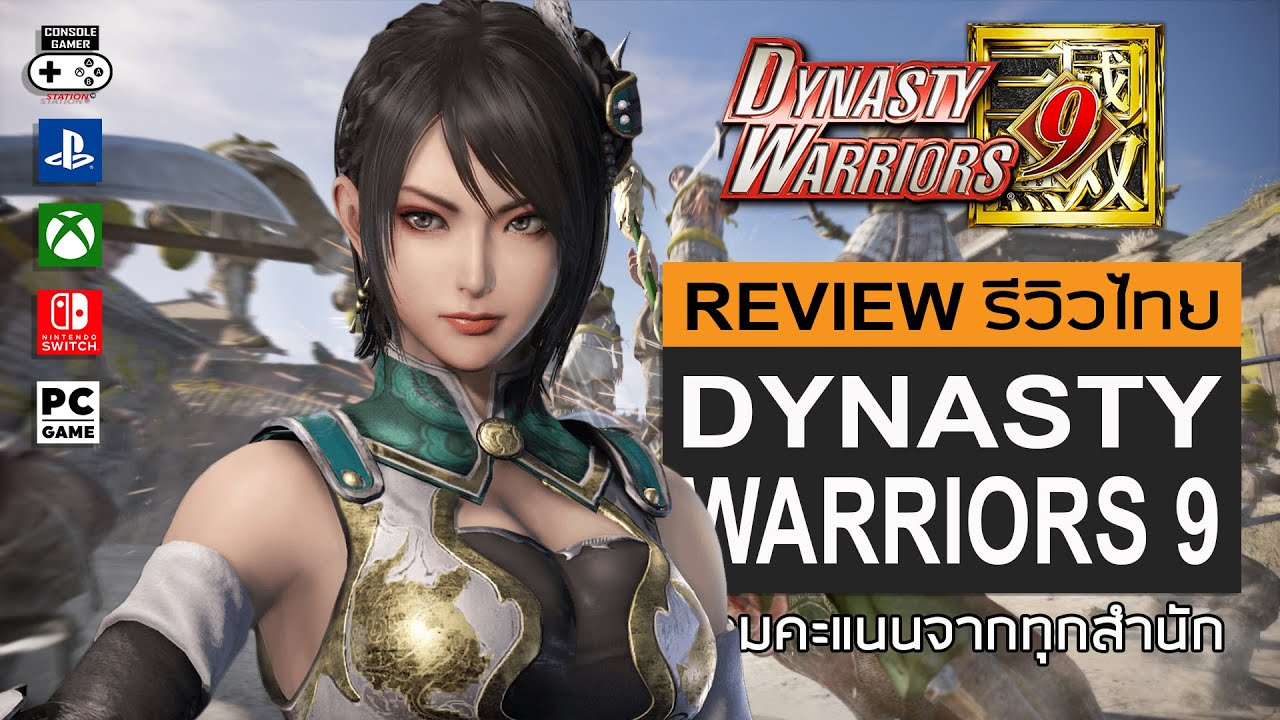 Dynasty Warriors 9 รีวิวไทย [Review] รวมคะแนนทุกสำนัก