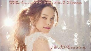 安田レイ「PRISM」1/20 iTunes予約販売スタート! iTunes:https://itun...