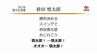 楽天枡田選手の応援歌です。 私はかつて「ますだ」つながりで益田大介の...