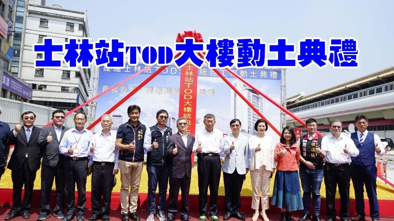 士林站TOD大樓動土典禮  柯文哲:臺北捷運公司發展的重要里程碑