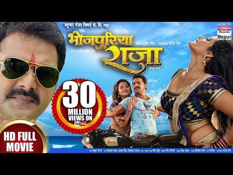 BHOJPURIYA RAJA | SUPER HIT BHOJPURI MOVIE 2016 | Pawan Singh, Kajal Raghwani