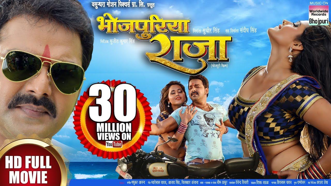 Download BHOJPURIYA RAJA | SUPER HIT BHOJPURI MOVIE 2016 | Pawan Singh, Kajal Raghwani