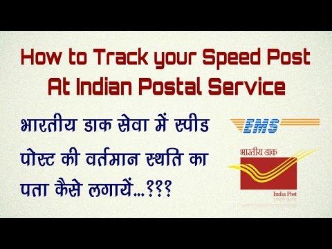 How to Track your Speed Post Live at Indian Postal Service?स्पीडपोस्ट की लाइव अपडेट कैसे देखें?