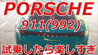 ポルシェ911カレラS (992.1)試乗したらやっぱり楽しすぎた Porsche 911(992.1) Carrera S Test Driven