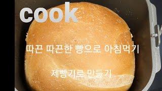 따끈 따끈 갓 구운 빵 만들어 먹은 일상의 이야기(wi…