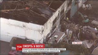 Пожежа в Оукленді  рятувальники розібрали чверть фабрики, де відбувався фестиваль