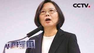 [中国新闻] 民进党党内初选进入冲刺阶段   CCTV中文国际