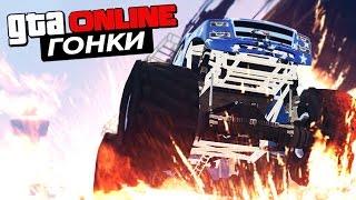 ЖЕЛЕЗНЫЕ МОНСТРЫ в GTA 5 Online
