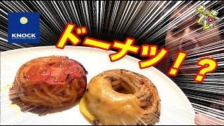 料理提供:KNOCK→http://mother-restaurants.com/ ◉わっきーTVオンライ...