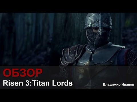 Risen 3 Titan Lords Википедия