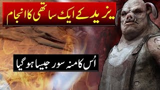 Dreadful End of Yazid's Helper in Karbala | Yazeed ke Aik Sathi ka Anjam