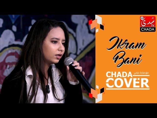 CHADA COVER : IKRAM BANI - الحلقة الكاملة
