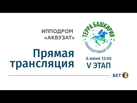 Конноспортивный турнир Терра Башкирия. V этап