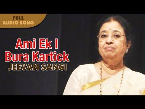 Ami Ek I Bura Kartick | Shakti Thakur and Usha Mangeskar |Jeevan Sangi | Bengali Romantic Songs