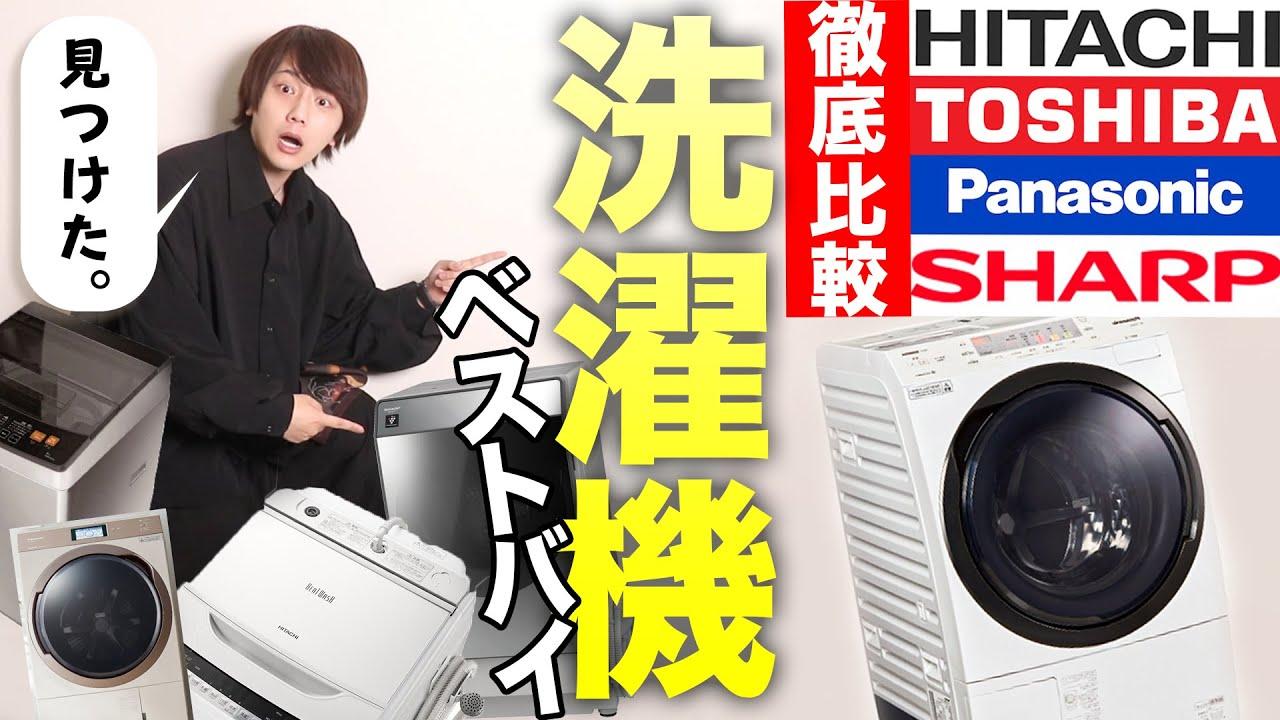 式 乾燥 ドラム 一人暮らし 洗濯 機