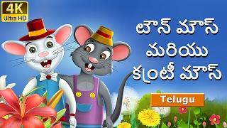టౌన్ మౌస్ మరియు కంట్రీ మౌస్ | Town Mouse and the Country Mouse in Telugu | Telugu Fairy Tales