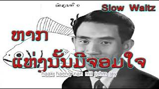 ຫາກແຫ່ງນັ້ນມີຈອມໃຈ  :  ຄຳເຕີມ ຊານຸບານ  -  Khamteum SANOUBANE (VO) ເພັງລາວ ເພງລາວ เพลงลาว lao song